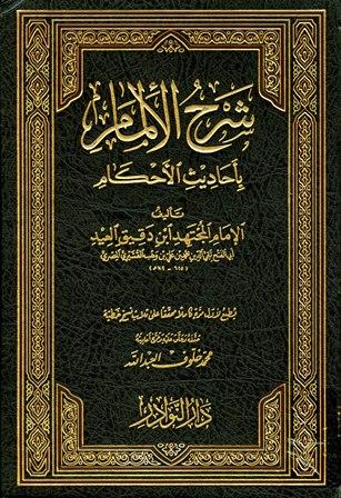 تحميل كتاب شرح الإلمام بأحاديث الأحكام تأليف ابن دقيق العيد pdf مجاناً | المكتبة الإسلامية | موقع بوكس ستريم