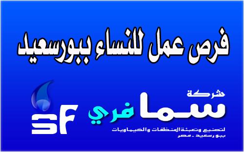 فرص عمل للرجال وللنساء ببورسعيد بشركة سما فري للمنظفات FurasAmal12