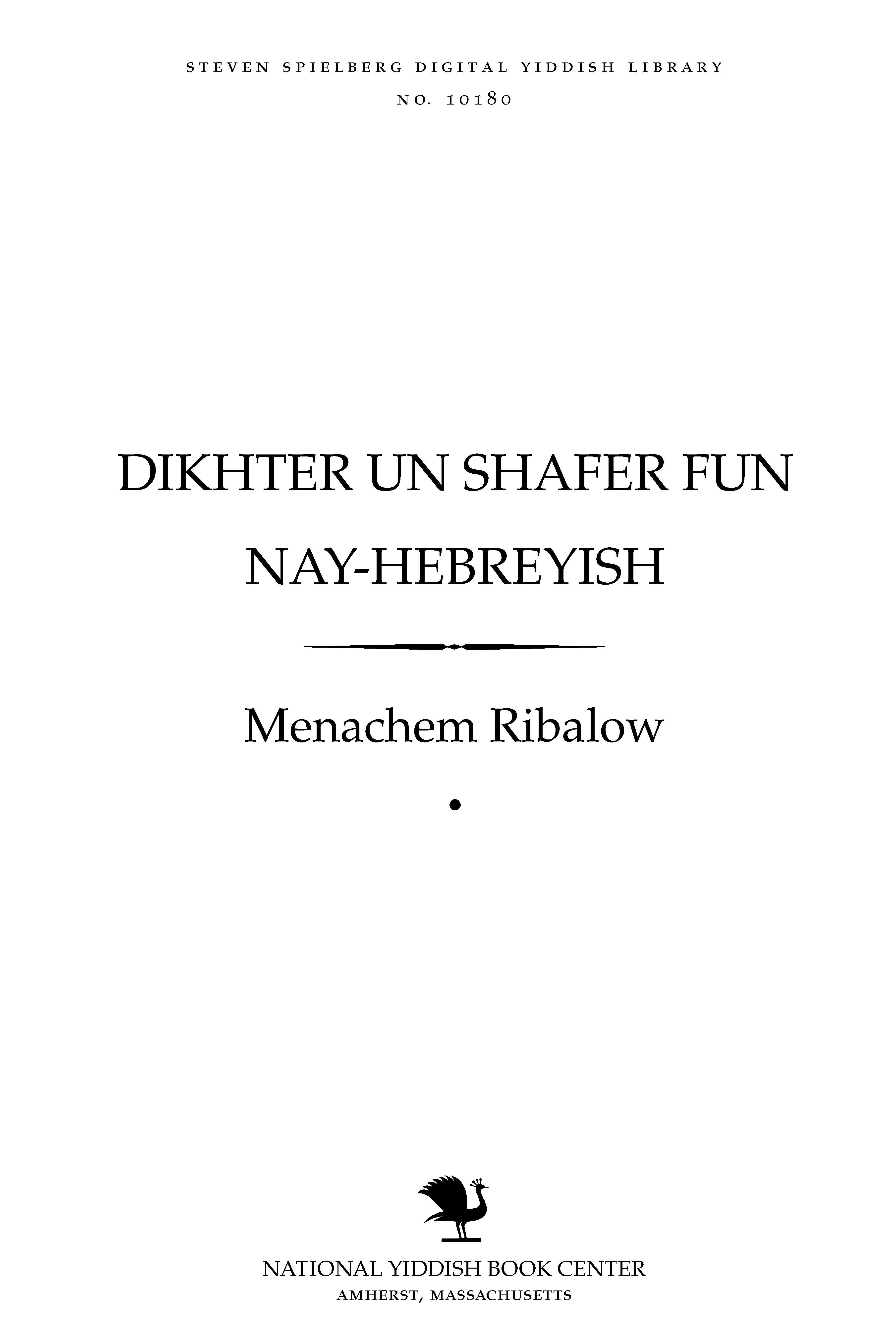 Cover of: Dikhṭer un shafer fun nay-hebreyish